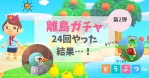 【あつ森】プレイ日記・離島ガチャ24回の結果!キザ系は何時に出る?